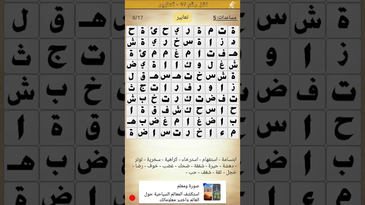 صور من التعابير مكونة من 7 حروف , اغرب تعبير او شعور مكون من سبعه احرف
