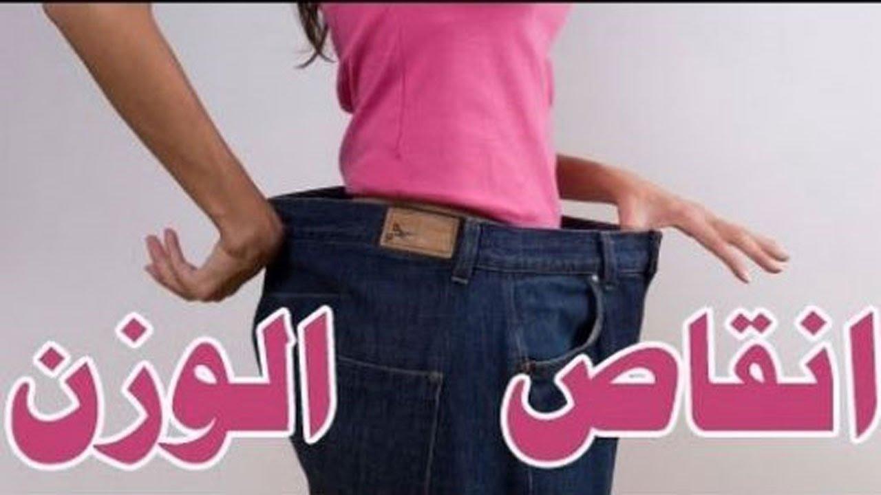 صورة اسرع طريقة للتخسيس فى يومين بدون رجيم , اخسري الكثير من الوزن الزائد في غضون يومين فقط