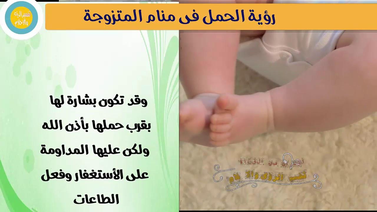 صور تفسير بشارة الحمل في المنام , معني رؤيه الحمل في الحلم