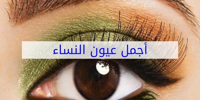 صورة غزل العيون السود , اجمل العيون هي العيون السوداء اللون