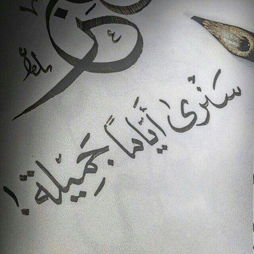 اقتباسات جميلة عن الحياة تويتر Aiqtabas Blog