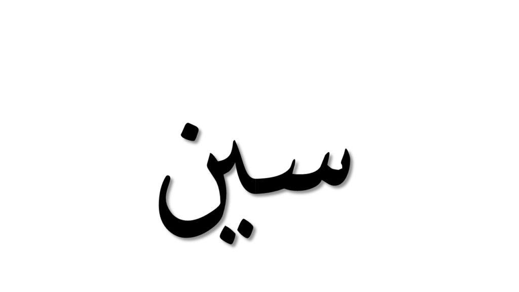 صورة صور حرف سين , اجمل الاسماء من تبداء بحرف السين