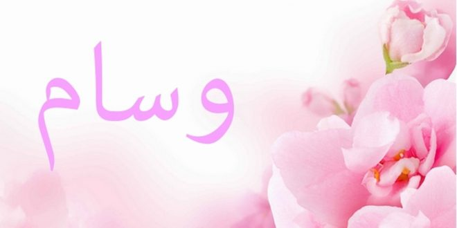 صورة اسماء بنات تبدا بحرف الواو , هل تملك شخص عزيزا بحرف الواو