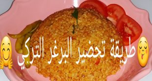 طريقة عمل البرغل التركي , اطيب برغل هتاكليه هو دا