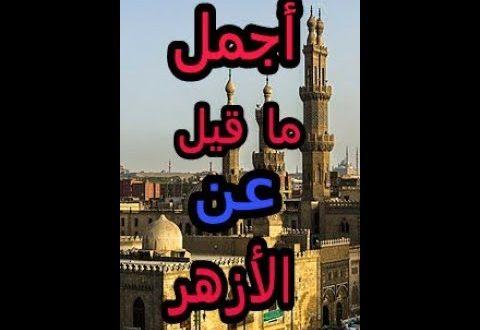 صور شعر عن الازهر الشريف , مكانه الازهر في نفس كل مؤمن كبيره وليس المصرين فقط