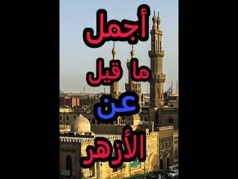 صورة شعر عن الازهر الشريف , مكانه الازهر في نفس كل مؤمن كبيره وليس المصرين فقط 2980 11