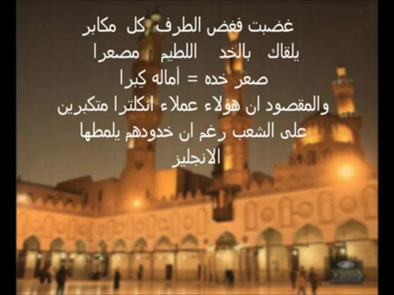 صورة شعر عن الازهر الشريف , مكانه الازهر في نفس كل مؤمن كبيره وليس المصرين فقط 2980 20