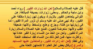 حكم زيارة القبور , هل زياره القبور محرمه للنساء والرجال