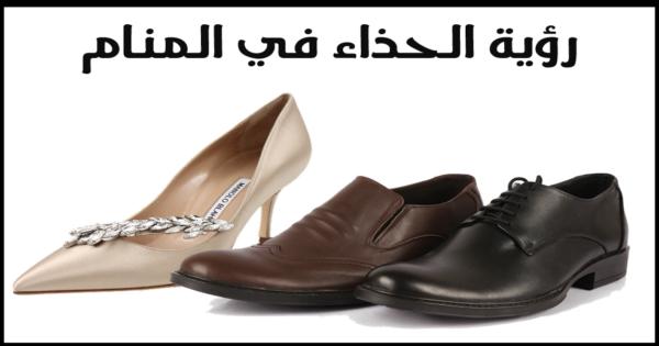 صور تفسير حلم الحذاء , الحذاء في منامك امر مقلق ام لا