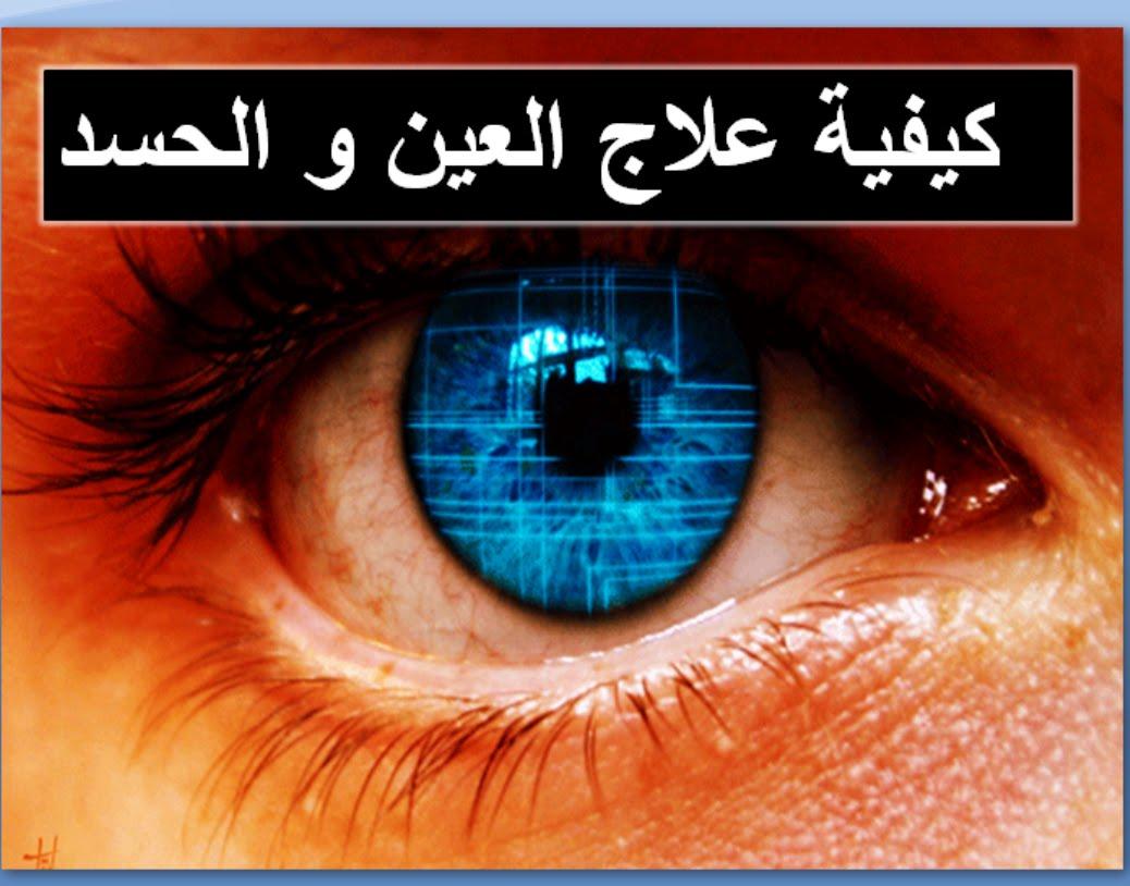 صورة علاج الحسد والعين مجرب , طرق ابطال الحسد و العين