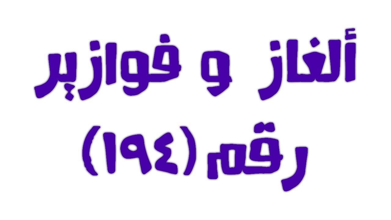 صورة لغز اسم رجل من اربع حروف , العاب للاذكياء فقط