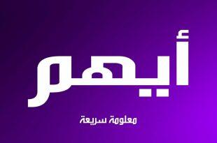 صورة صور اسم ايهم , اجمل صور اسماء على الفيس