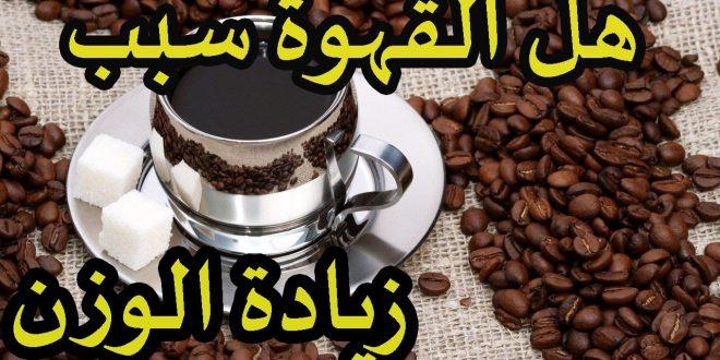 صور هل القهوة العربية تسمن , اليكي الحل هل القوه تتخن ام لا