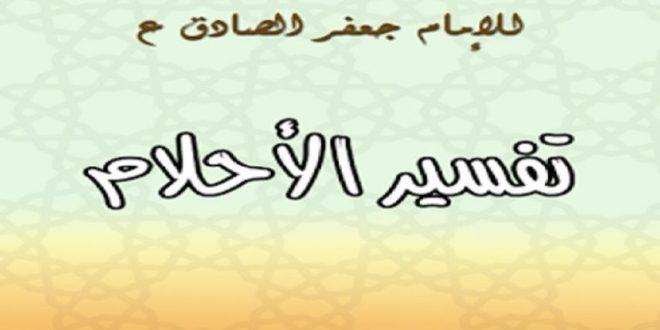 صور مجامعة الميت للحي في المنام , من الاحلام التي نشماذ منها