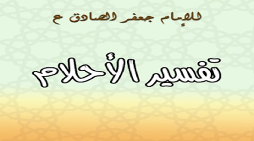 صورة مجامعة الميت للحي في المنام , من الاحلام التي نشماذ منها