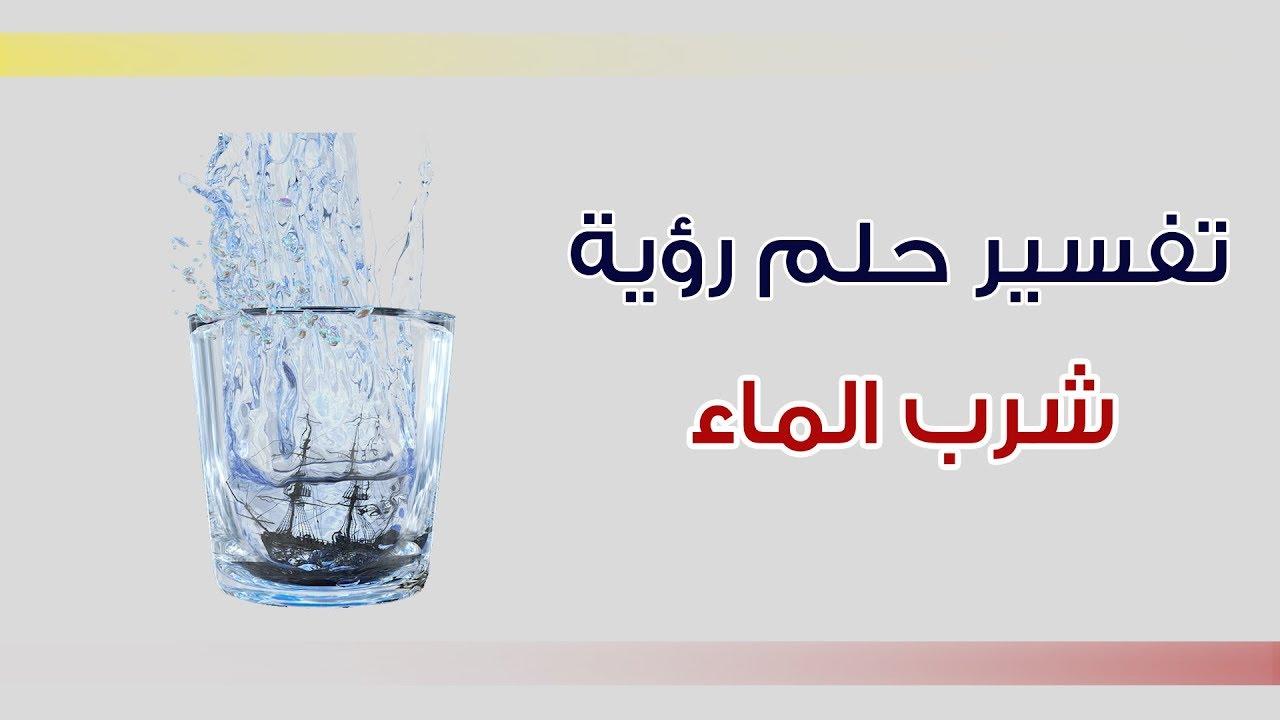 صورة شرب الماء في الحلم , شربت ماء كثير في منامي