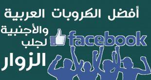 صورة اكبر جروبات الفيس بوك , ثورة التكنولوجيا والسوشيال ميديا
