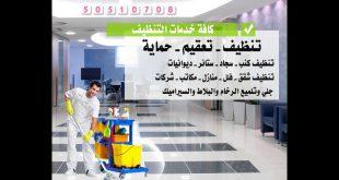 صورة تنظيف شقق بالكويت , شركات النظافه لهم اهمية بالكويت