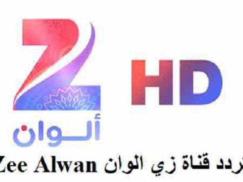 صور تردد زي الوان علي النايل سات , انفجار قناة زي الوان في كل بيت
