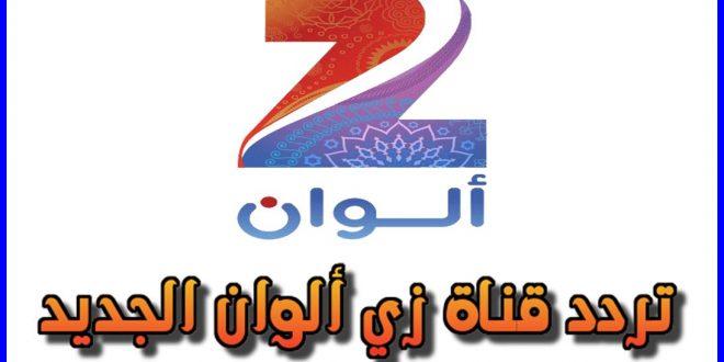 صورة تردد زي الوان علي النايل سات , انفجار قناة زي الوان في كل بيت