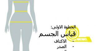 كيف اعرف نوع جسمي , اليكي الحلول لمعرفة الملبس المناسب لكي