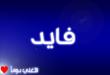 صور اسماء اولاد بحرف الفاء , اليكي اجمل اسماء بحرف الفاء