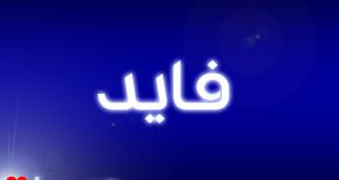 صورة اسماء اولاد بحرف الفاء , اليكي اجمل اسماء بحرف الفاء