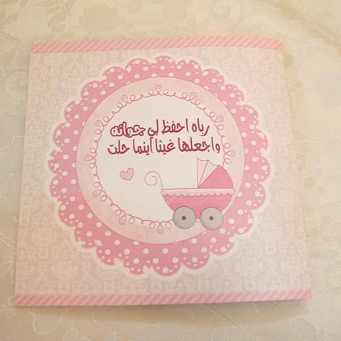 صورة ثيمات مواليد جاهزه للطباعه , اليكي اجمل بطاقات للسبوع