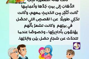 صور قصة قصيرة هادفة للاطفال , اجمل القصص لتعليم السلوك الصحيح للطفل