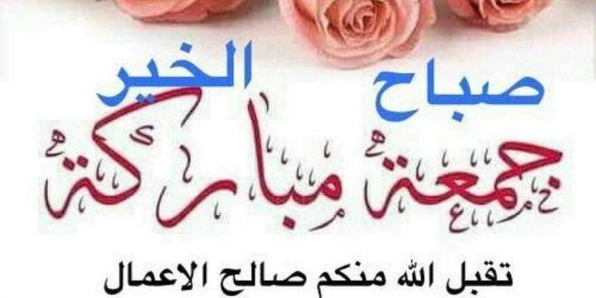 صورة صباح الخير وجمعة مباركة , هو يوم عيد وبركه وخير