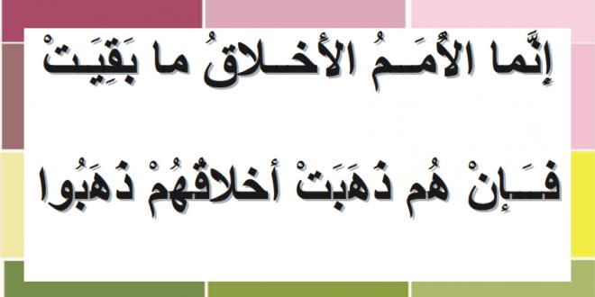 صورة قصيدة عن حسن الخلق , قصائد عن الاخلاق