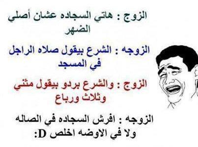 صور صور نكت ليبيا , صور مضحكه ليبيه
