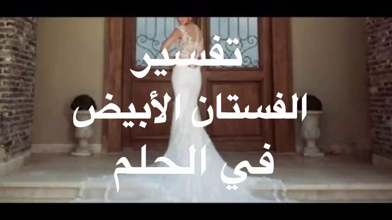 صورة تفسير حلم الزواج للبنت ولبس الفستان الابيض , معنى الزواج في المنام و الفستان الابيض