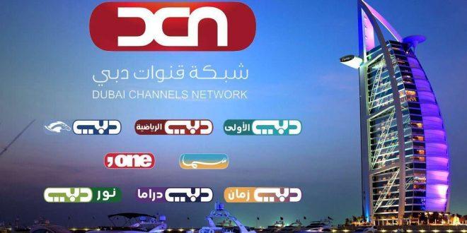 صورة ترددات قنوات دبي , ما هي احدث الترددات لقنوات دبي الرياضية