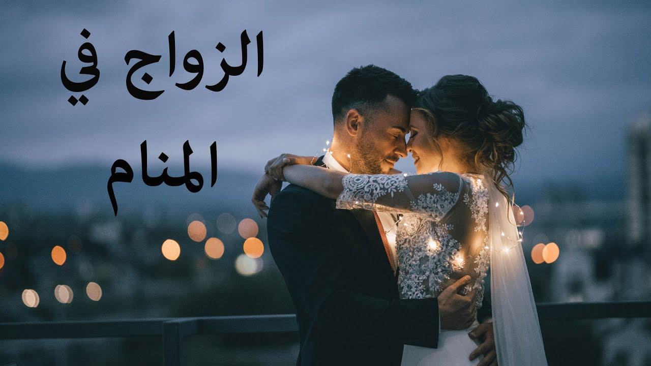 صورة تفسير الزواج في المنام لابن سيرين , معنى الزواج في الحلم لابن سيرين