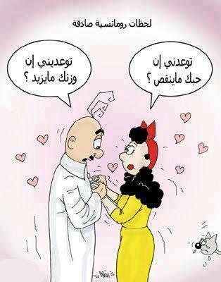 صورة رسائل حب رومانسيه مضحكه , كلمات الحب المضحكة 1999 8