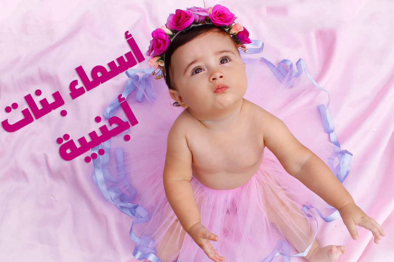صورة اسماء بنات اجنبيه , اجمل اسم بنت اجنبي