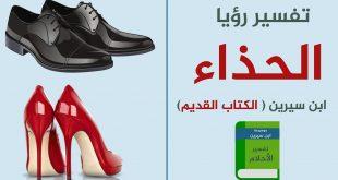 تفسير حذاء في المنام , مادلالة رؤية الحذاء في منامنا؟