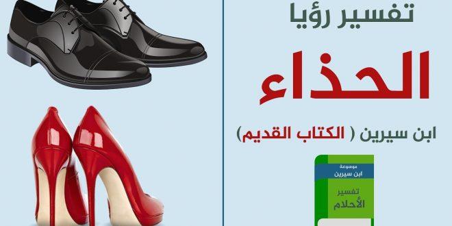 صورة تفسير حذاء في المنام , مادلالة رؤية الحذاء في منامنا؟
