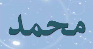 صور رؤية اسم محمد في المنام , اسم محمد وتفسير رؤيته في الحلم