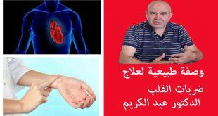 علاج خفقان القلب بالقران , العلاج بالقران للقلوب
