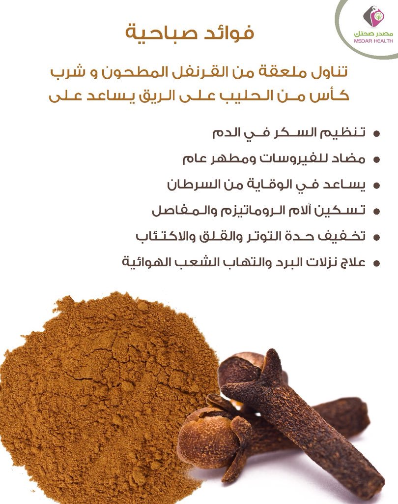 صورة فوائد شرب القرنفل على الريق , القرنقل وفوائده لجسم الانسان