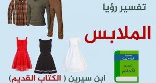 تفسير حلم تغيير الملابس , دلالة الملابس في المنام