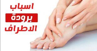 اسباب برودة القدمين , برودة الاطراف اسبابها وعلاجها