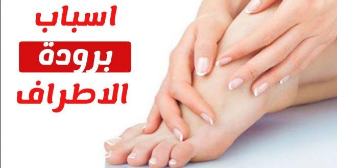 صورة اسباب برودة القدمين , برودة الاطراف اسبابها وعلاجها