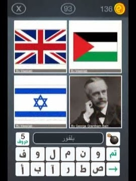 صورة حلول اربع الصور 5 حروف , لعبه للاذكياء