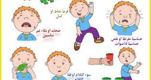 صور اعراض التوحد عند الرضع , احذري قد يكون طفلك متوحد