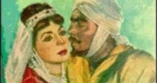 صورة قصة عنترة بن شداد , عنتر و عبله