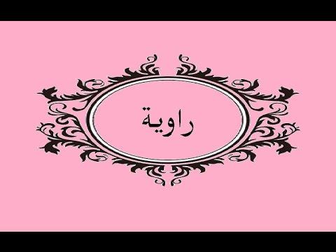 صور معنى اسم راوية , اسم راويه و معانيه