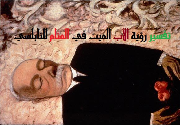 صورة رؤية الميت بلباس اسود في المنام , اللون الاسود في المنام